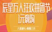 郑州辰星3月女神节1元嗨购 韩式精切美眼术799元把美带回家
