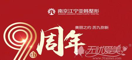 南京江宁亚韩三月9周年优惠活动