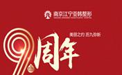 南京江宁亚韩3月9周年盛典赴与你的美丽之约 局部祛斑399元