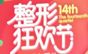 2019上海玫瑰整形狂欢节 内切祛眼袋2680元六重大礼为爱加冕