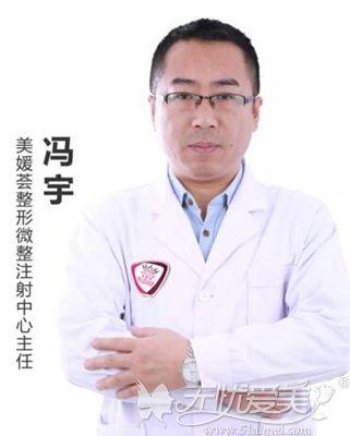 太原美媛荟特聘医生冯宇
