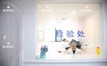 杭州静港整形医院检验室