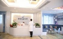 杭州静港整形医院妇科前台