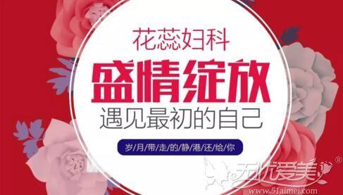 杭州静港花蕊妇科开业优惠