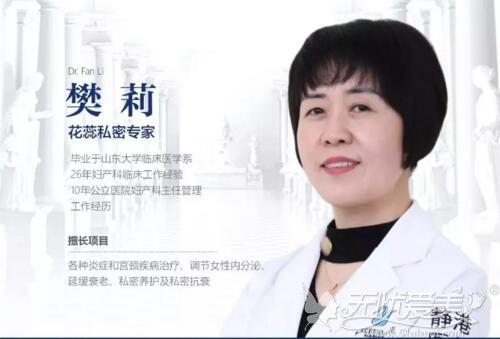 杭州静港花蕊妇科私密医生樊莉