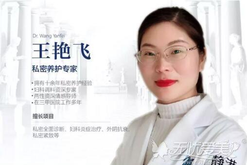 杭州静港花蕊妇科私密医生王艳飞