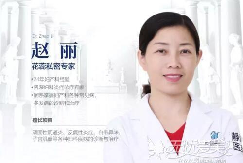 私密整形医生赵丽坐诊杭州静港花蕊妇科