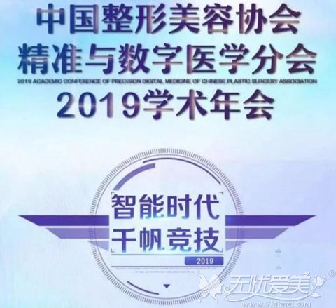 佛山医博士参加2019学术年会
