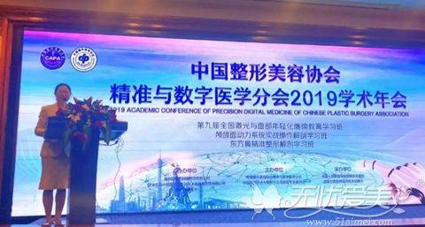 中国整形美容协会精准与数字医学分会2019学术年会
