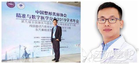 佛山医博士刘哲出席学术会