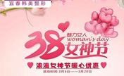宜春韩美女神节推出全新价格表 瘦脸针、脱毛、玻尿酸仅3800