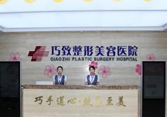秦皇岛巧致美容医院