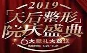 2019郑州天后整形优惠院庆盛典 进口隆鼻1388六重好礼大放送