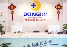 海南东湖整形美容医院