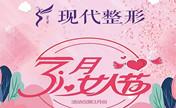 双眼皮修复3250元起 注射瘦脸针980元就在安庆现代3月女人节