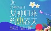昆明延安医院杰西艾美3月女神权益月9.9打水光瘦脸针2380