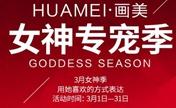 广东画美3月女神专宠优惠全线项目7.8折 首次脱毛还免费
