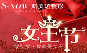 锦州斯美诺3月女王节驾到 吸脂、去眼袋都只需998元即可搞定