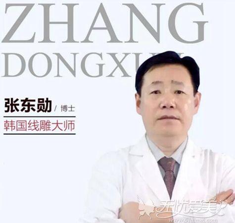 韩国线雕医生张东勋坐诊兰州时光