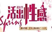 郑州集美网红整形项目优惠 脱毛9.9双眼皮666活出魅力超女节