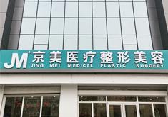 邯郸京美医疗美容门诊部