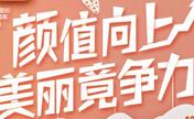 抓住深圳鹏程医院整形科三月底促销价 单次体验脱腋毛23元