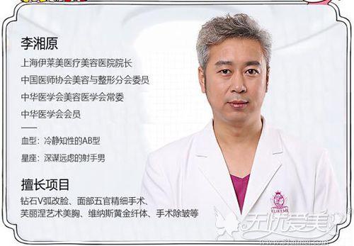 上海伊莱美磨骨医生李湘原