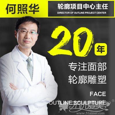 北京南加磨骨医生何照华