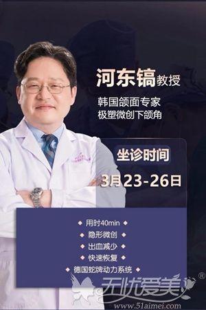 杭州时光新项目极塑微创下颌角 韩国改小脸医生河东镐亲诊