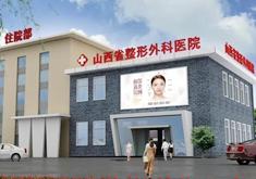 山西省整形外科医院