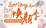 南京整形4月优惠来袭 听说双眼皮580丰胸4800尽在南京美贝尔