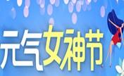 2019重庆整形优惠 脱毛38瘦脸针488就在重庆五洲元气女神节