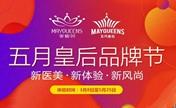 太原美媛荟3到5月皇后品牌节优惠 免费招募体验官