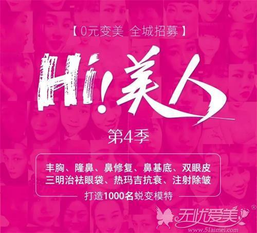 长沙雅美第四季'HI,美人'价目招募