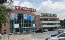 广州白云山医院外观
