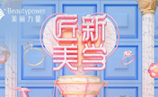 4月桃花季武汉美丽力量大眼综合有活动 12800元仅限20名