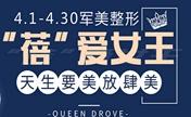 """重庆军美4月让你""""蓓""""受宠爱 全身吸脂10000元蓓菈丰胸0元"""