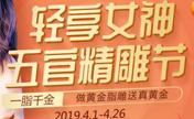 广州名韩4月五重豪礼助力轻享女神 双眼皮隆鼻两项联合8.5折
