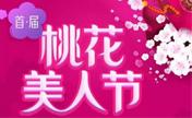 太原欧美莲4月桃花美人节双眼皮880元去眼袋2380元 速约!