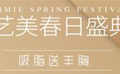 北京艺美4月形体有活动 腹部、大腿吸脂送自体脂肪丰胸