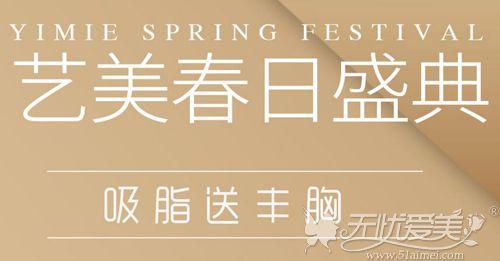 北京艺星4月整形优惠活动