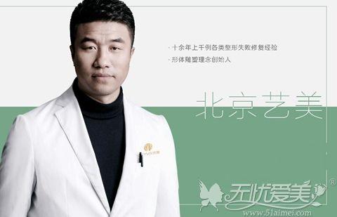 北京艺美吸脂失败修复医师 王东