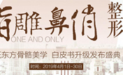 北京壹加壹4月脂雕鼻俏整形节 积分500+500元可得瘦脸一次