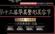 合肥华美整形美容节 朱德刚、赵辑医师齐聚感恩钜惠丰胸8800