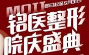 铭医整形院庆盛典已开启 来看深圳院到5月截止的优惠价格表