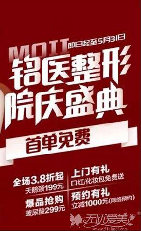 深圳铭医4月5月整形优惠活动