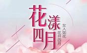 北京DA愉悦四月女人标配 吸脂塑形和嗨体玉颈加面部线雕