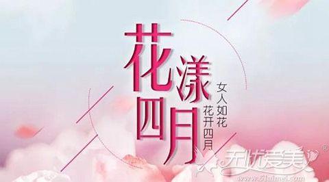 北京愉悦四月整形优惠