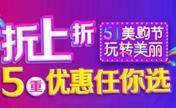 上海伊莱美5·1美购节 心仪项目1元送私密项目333元起