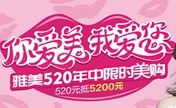 520元抵5200元就在长沙雅美520年中限时购优惠 还有名师坐诊